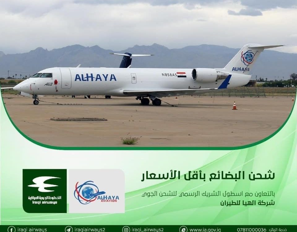 وزارة النقل العراقية توقع عقد مشترك مع شركة الهيا لتنشيط جانب الشحن الجوي