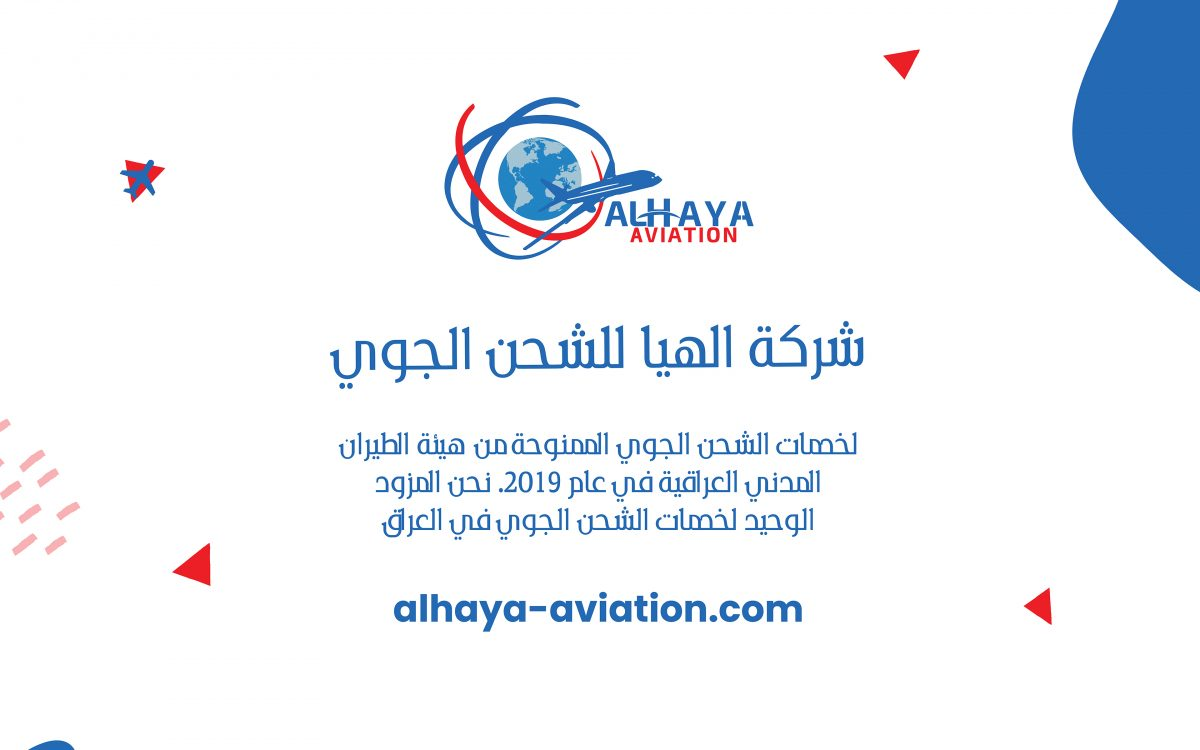 شركة الهيا للشحن الجوي